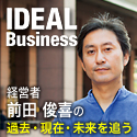 IDEAL Businessバナー
